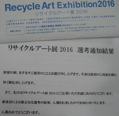 20160611_karakurisaikorotaiyoukei_nyusen.jpg