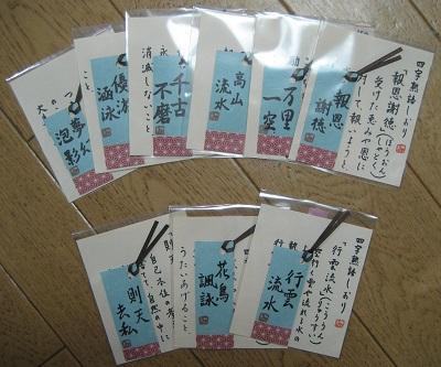 20160628_yojijukugoshiori_01.jpg