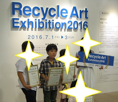20160703_recycleart_02.jpg