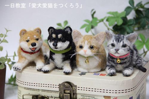 IMG_5347一日教室愛犬愛猫
