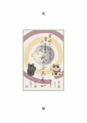 円の会 2016秋の企画展 DM