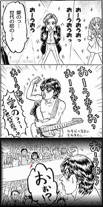 浜田省吾3コマ漫画