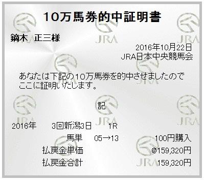 20161022niigata1Rut.jpg