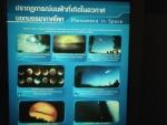 大気圏外の宇宙の中で生まれてฟ้า にโผล่現象_R