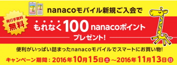 SnapCrab_NoName_2016-10-23_13-3-32_No-00.png