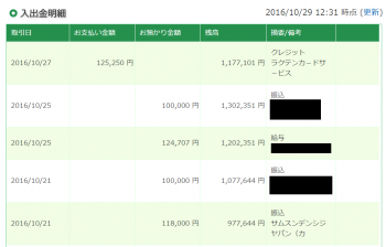 SnapCrab_NoName_2016-10-29_12-31-38_No-00.png