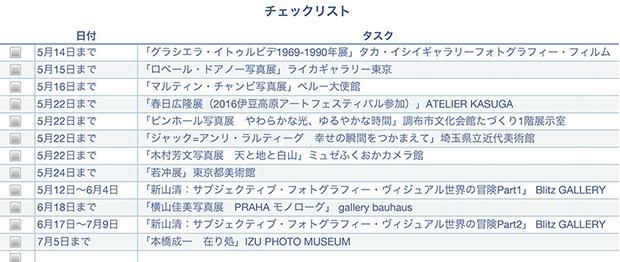 観に行きたい写真展リスト160506 620pixel