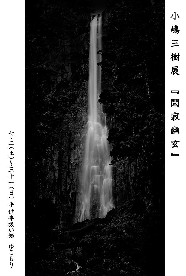 1607 小嶋DM写真面-1