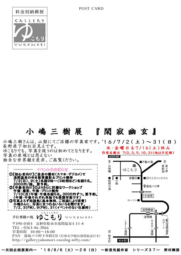 1607 小嶋三樹展 宛名面(縦)