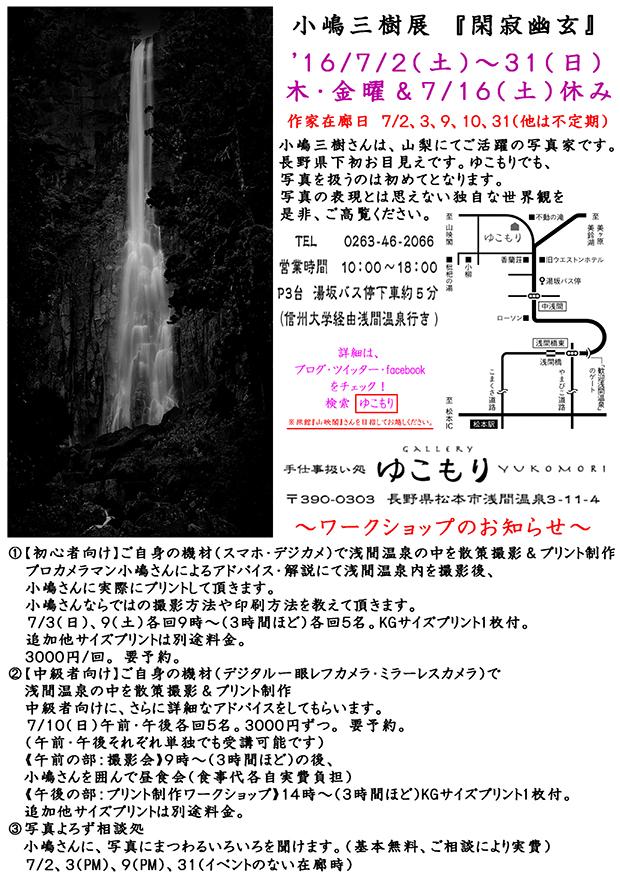 1607 小嶋三樹展A4チラシ350dpi写真変更印刷