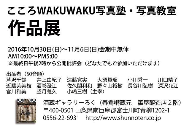 写真塾・教室展DM161030ブログ用