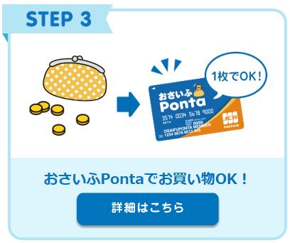 おさいふPontaを使う