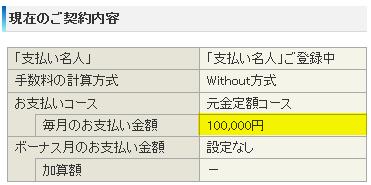 支払い名人設定額(変更前)