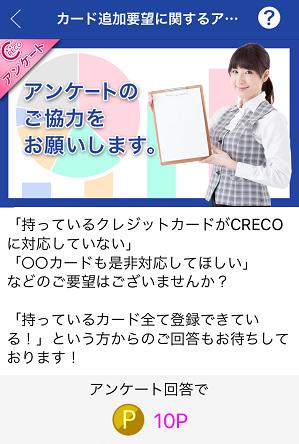 CRECOアンケート案件
