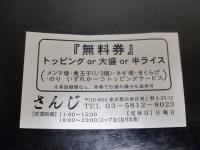 さんじ@上野・20160413・無料券