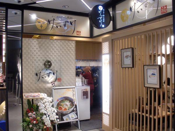 八代目けいすけ@銀座・20160418・店舗