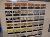 ちっちょ@渋谷・20160509・券売機