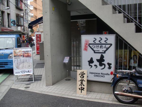 ちっちょ@渋谷・20160509・店舗