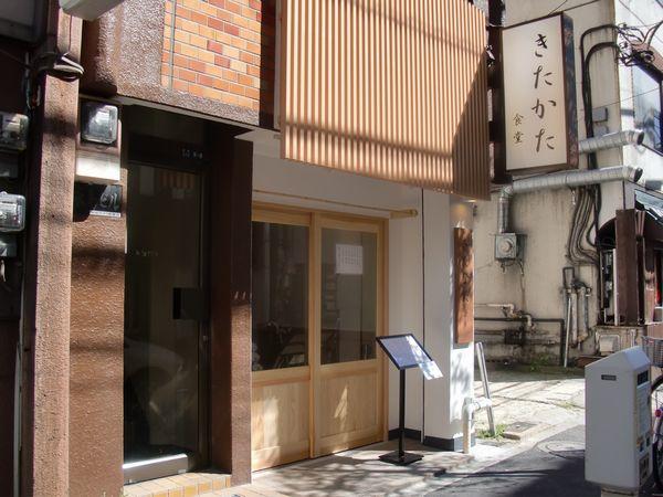 きたかた食堂@新橋・20160511・店舗