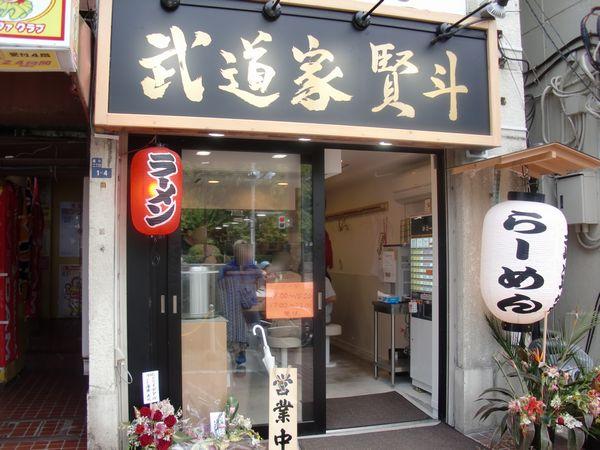 賢斗@東陽町・20160515・店舗