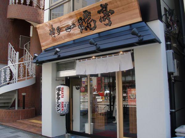 一瑞亭@新宿御苑・20160525・店舗