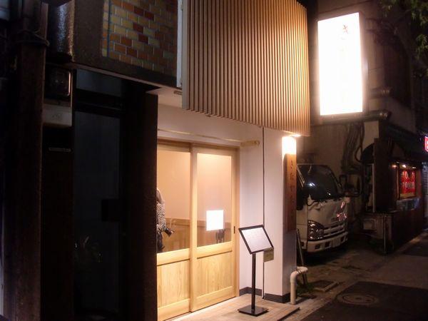 きたかた食堂@新橋・20160530・店舗