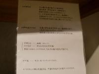 二階堂@九段下・20160601・能書