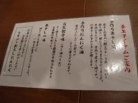 はるいち@渋谷・20160609・調味料能書き