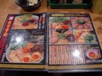 博多食堂@渋谷・20160613・メニュー