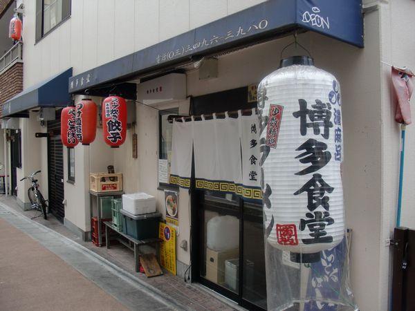 博多食堂@渋谷・20160613・店舗