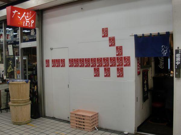 たんぽぽ@新橋・20160616・店舗