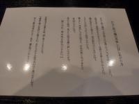 たんぽぽ@新橋・20160616・能書き
