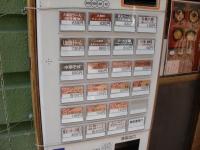大和田@渋谷・20160622・券売機