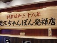 ちゃんぽん亭@水道橋・20160710・看板
