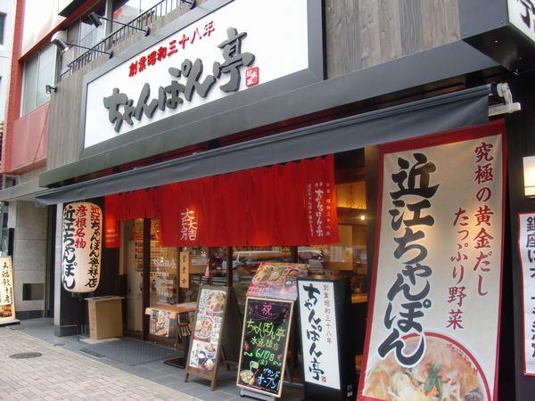 ちゃんぽん亭@水道橋・20160710・店舗