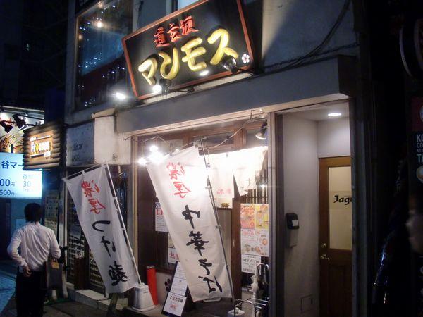 マンモス@渋谷・20160712・店舗