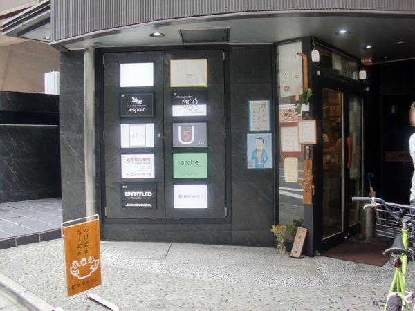 ぬかじ@渋谷・20160728・店舗