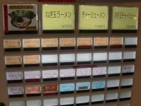 わいず製麪@赤坂見附・20160811・券売機