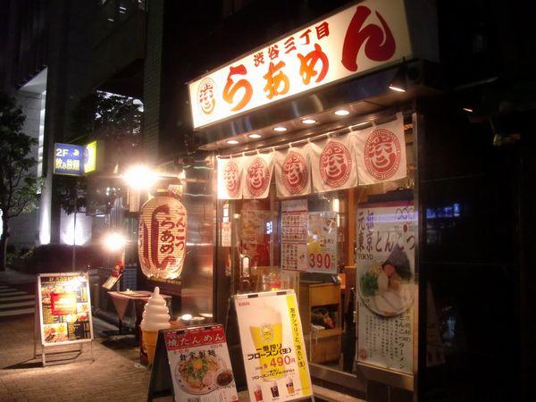 渋三@渋谷・20130823・店舗
