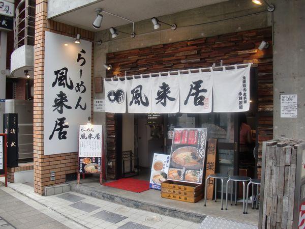 風来居@渋谷・20160904・店舗