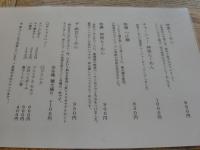 JINNAN@渋谷・20160915・メニュー