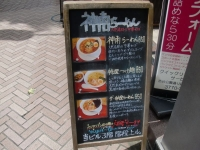 JINNAN@渋谷・20160915・路上看板