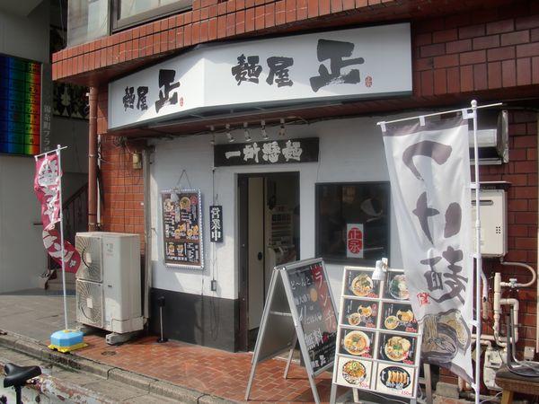 正@錦糸町・20160925・店舗