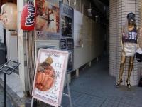 ITACHI@渋谷・20160927・店入口