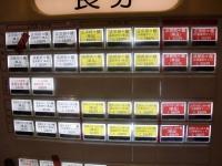 担々麺つじ田@小川町・20160929・券売機