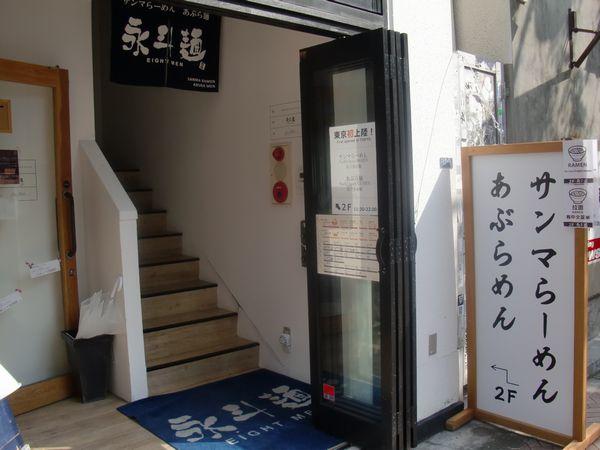 永斗麺@渋谷・20161006・店舗