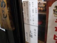 元楽@汐留・20161009・ポップ