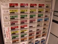 元楽@汐留・20161009・券売機