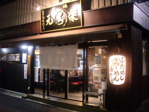 元楽@汐留・20161009・店舗