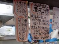あんかけ庵@渋谷・20161016・ポップ